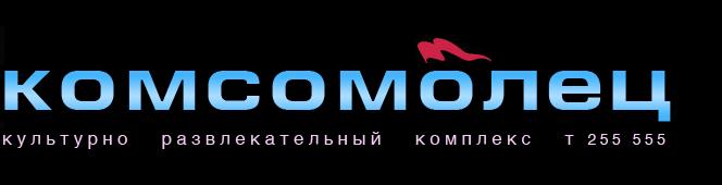 Афиша кино в волгодонске комсомолец воронеж афиша кино московский проспект
